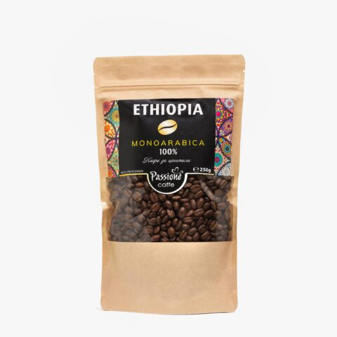 Кафе моноарабика Етиопия 250 гр. на зърна